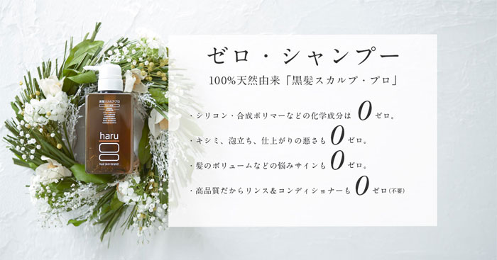 haru黒髪スカルプ・プロシャンプー