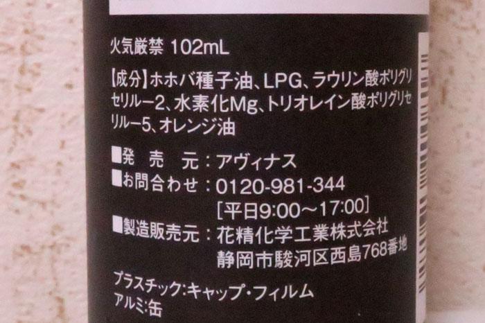 01ミネコラ リダクション フォーム成分